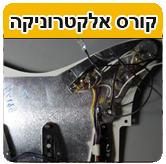 electornix course icon1