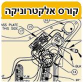 electornix course icon3