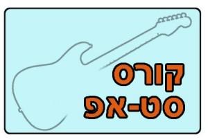 קורס סטאפ